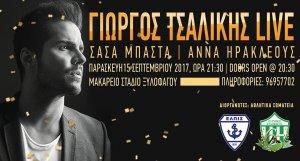 Giorgos Tsalikis Xylofagou