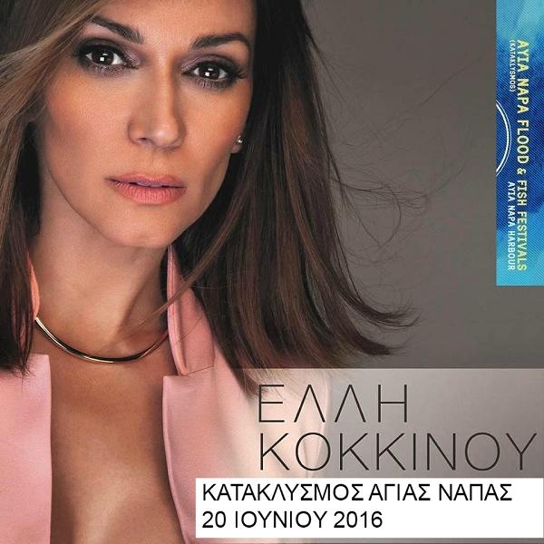 Kataklysmos 2016 - Ayia Napa