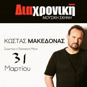 Kostas Makedonas - Diachroniki Music Stage
