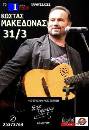 Kostas Makedonas - Limassol