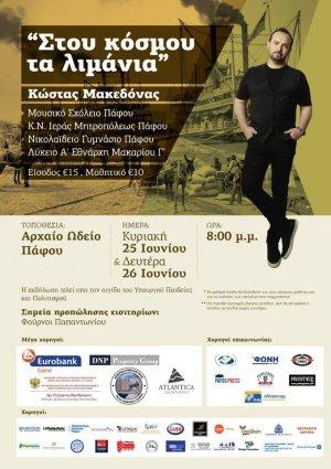 Kostas Makedonas - Paphos