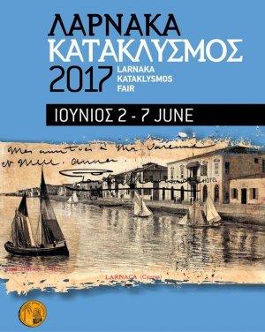 Larnaca Flood Festival 2017 (Kataklysmos)