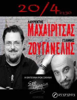 Lavrentis Macheritsas & Giannis Zouganelis