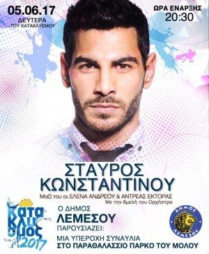 Limassol Flood Festival 2017 (Kataklysmos)