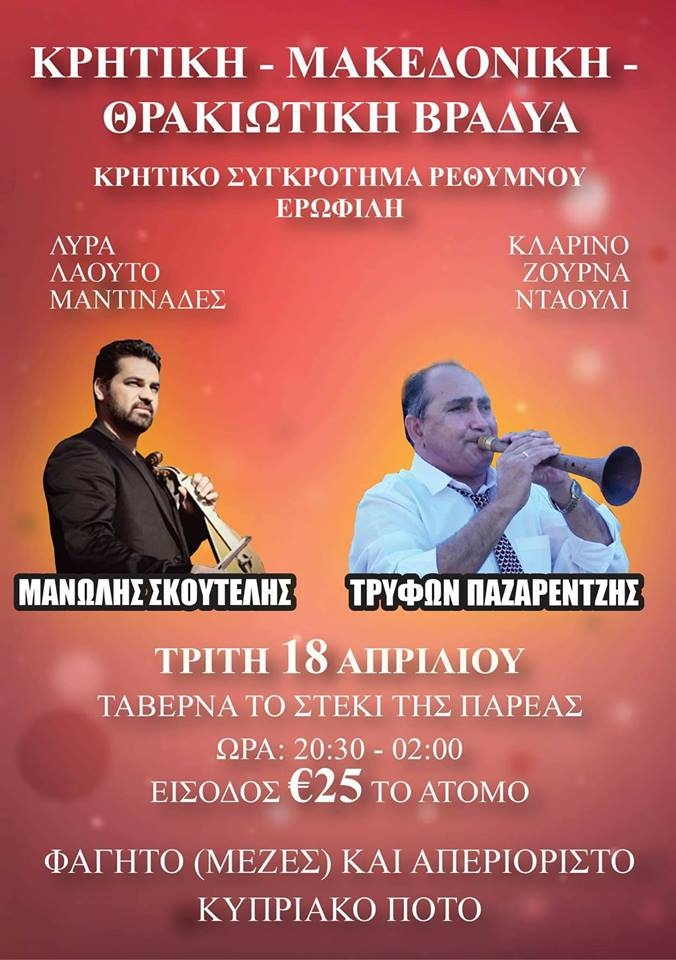 Live Greek Music at Steki tis pareas