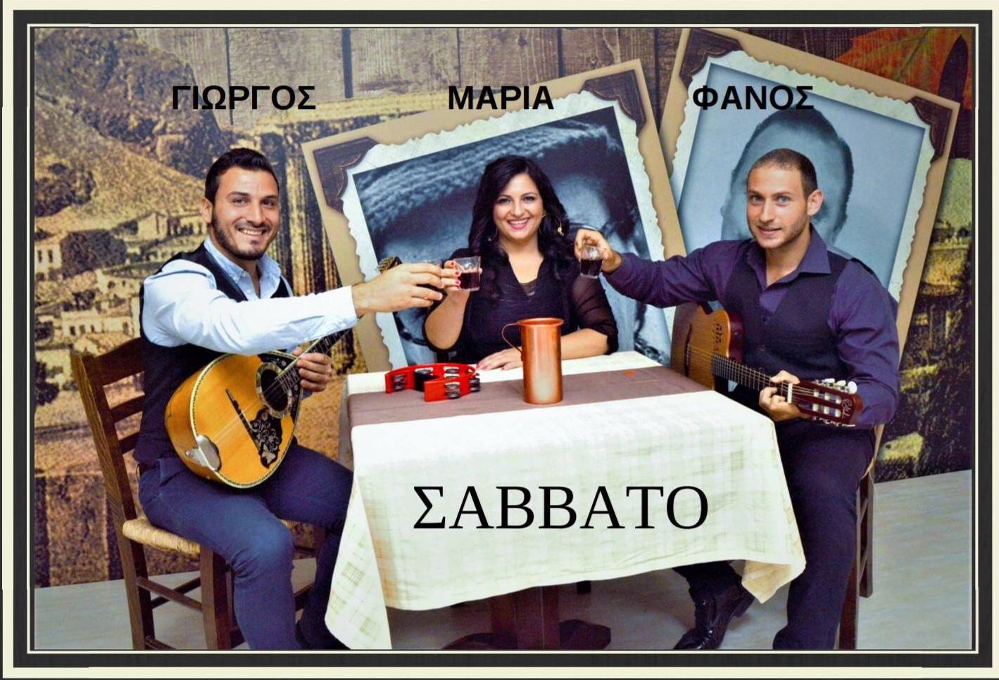 Live Greek Music at To Steki tis Pareas