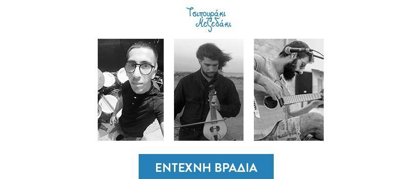 Live greek Music at Tsipouraki, Protaras