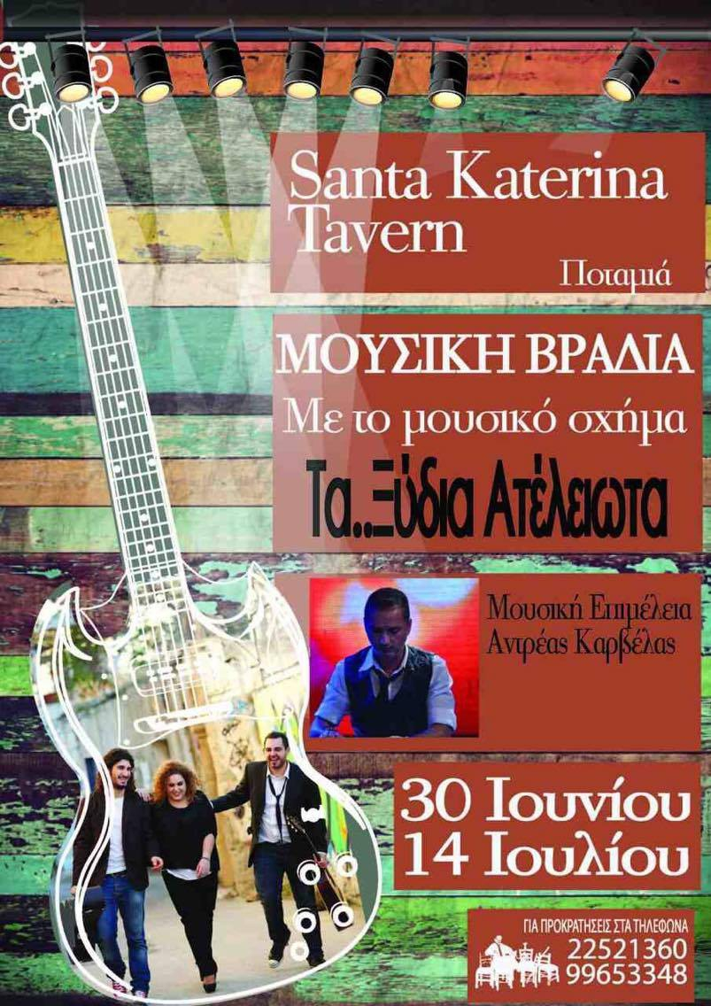 Live Greek Music - Santa Katerina Tavern