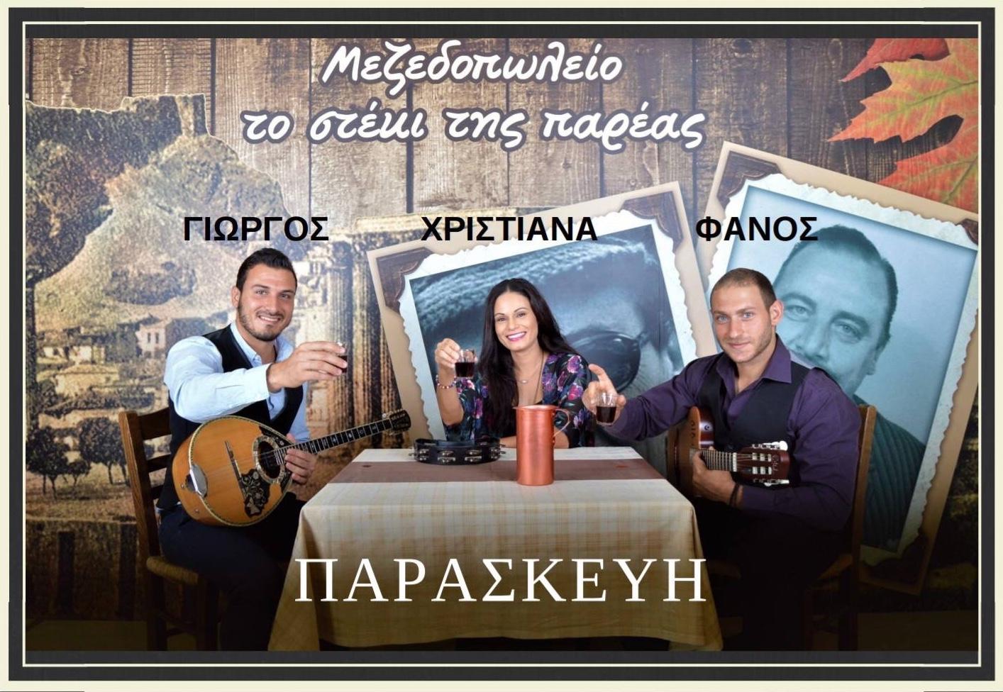 Live music at To Steki tis pareas