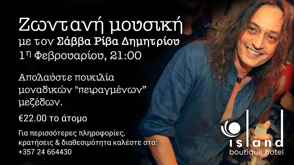 Live Music with Savva Riva Demetriou