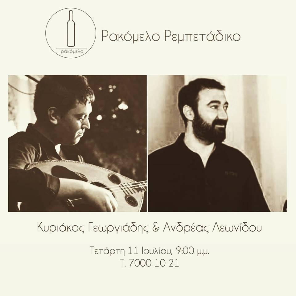 Live Rempetiko @ To Rakomelo Rempetadiko