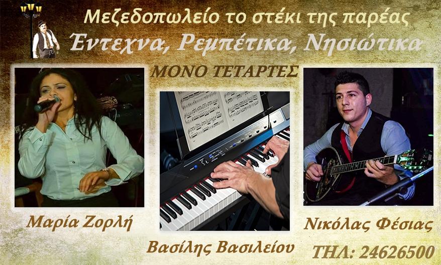 Live Wednesdays with Rebetiko and Folk Music