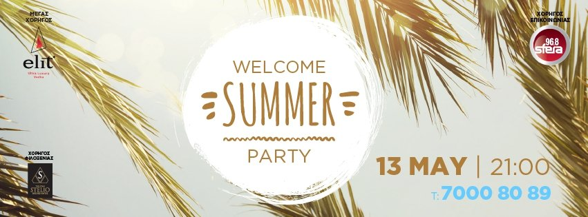 Lush Welcome Summer Party 2017