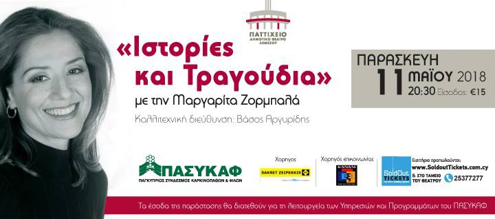 Margarita Zorbala Charity Performance in Limassol