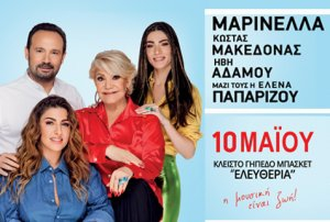 Marinella, Makedonas, Ivi Adamou & Paparizou