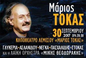 Marios Tokas (Glykeria, Aslanidou, Negka, Pashalides Stokas)