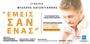 Michalis Hatzigiannis - Limassol