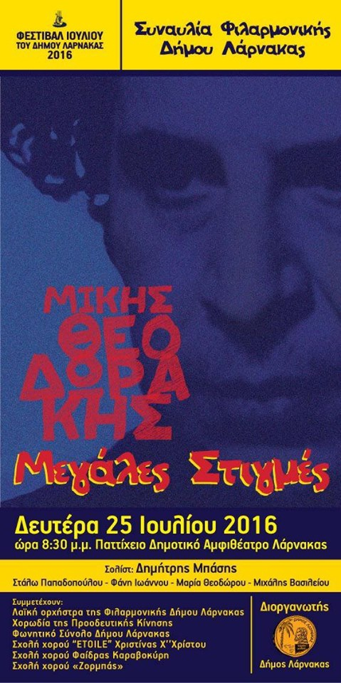 Mikis Theodorakis - Great Moments