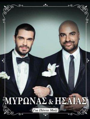 Myronas Stratis & Isaias Matiaba