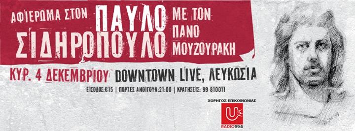 Downtown Live: Αφιέρωμα στον Σιδηρόπουλο με τον Πάνο Μουζουράκη
