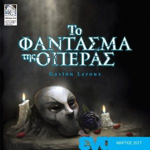 To Φάντασμα της Όπερας - Πρεμιέρα