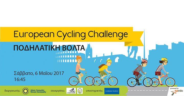 Ποδηλατική Βόλτα – Ευρωπαϊκή Ποδηλατική Πρόκληση 2017