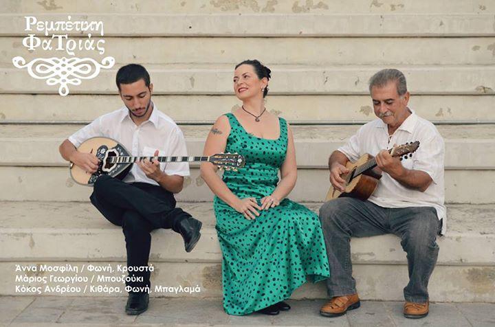 Mediterranean Lunch and Rebetiko Live Music