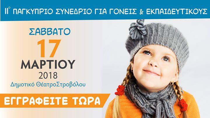 11ο Παγκύπριο Συνέδριο για γονείς & εκπαιδευτικούς