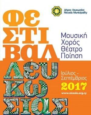 Nicosia Festival 2017