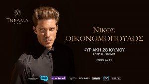 Nikos Economopoulos - Theama Venue