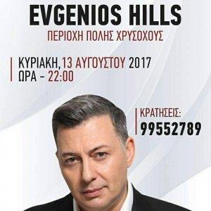 Nikos Makropoulos - Evgenios Hills