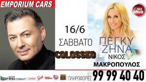 Nikos Makropoulos & Peggy Zina