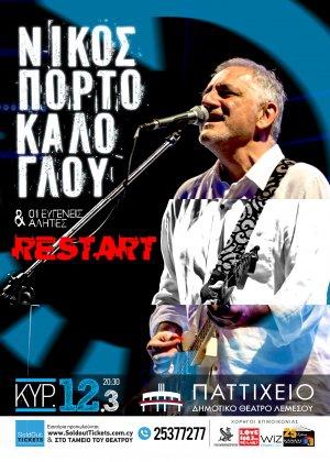 Nikos Portokaloglou & Evgenis Alites Limassol