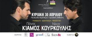 Panos Kiamos & Nikos Kourkoulis