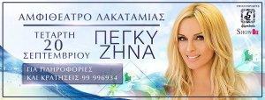 Peggy Zina - Nicosia