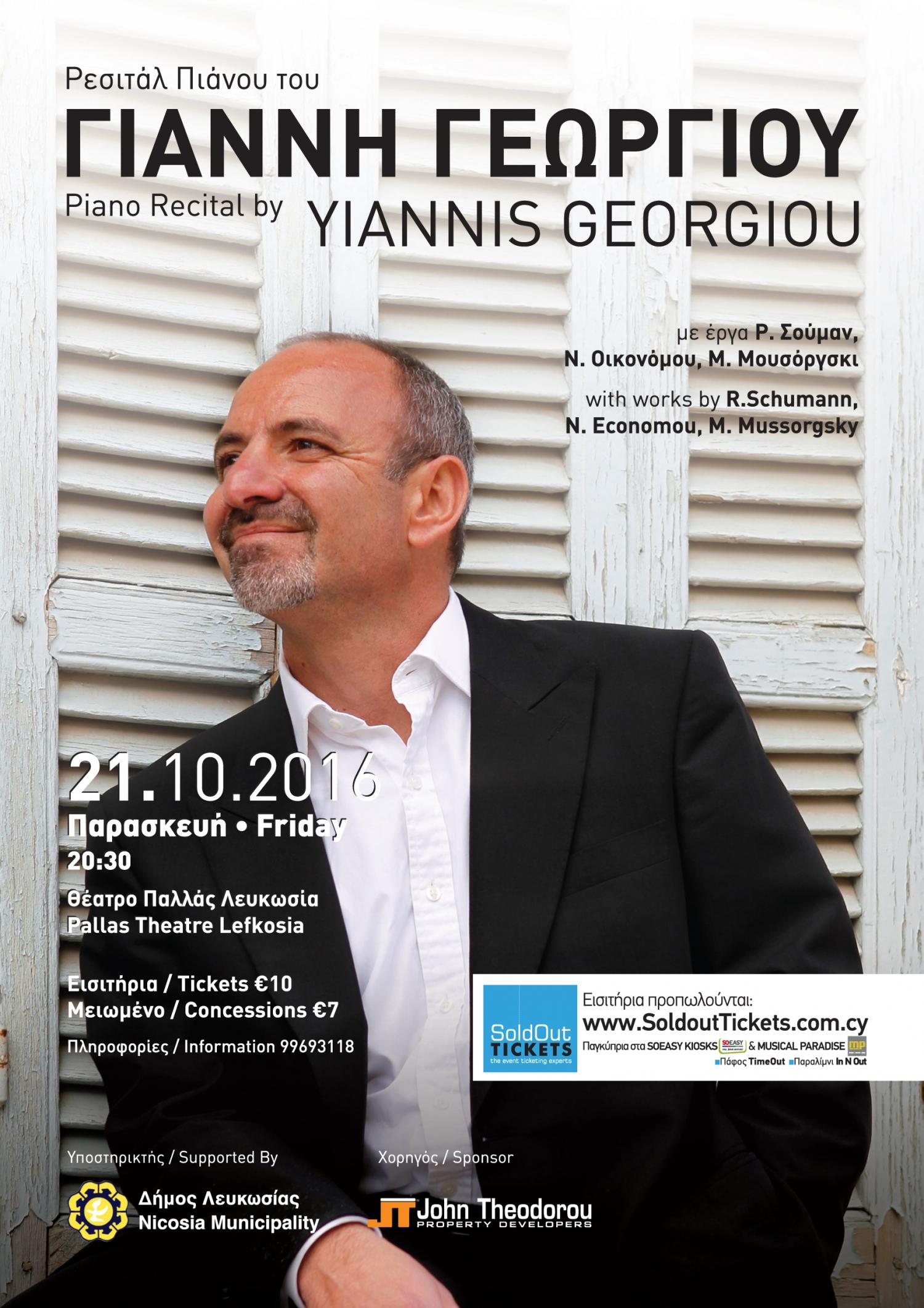 Piano Recital by Yiannis Georgiou