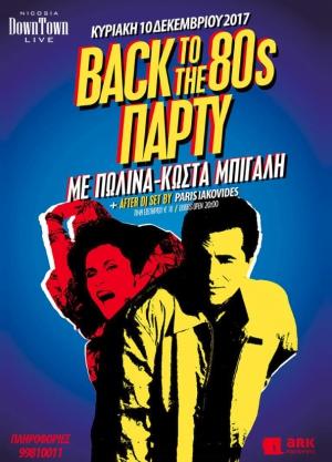 Polina & Kostas Bigalis: Back to the 80s