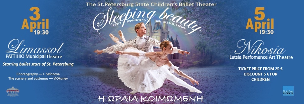 Sleeping beauty - ballet in Limassol