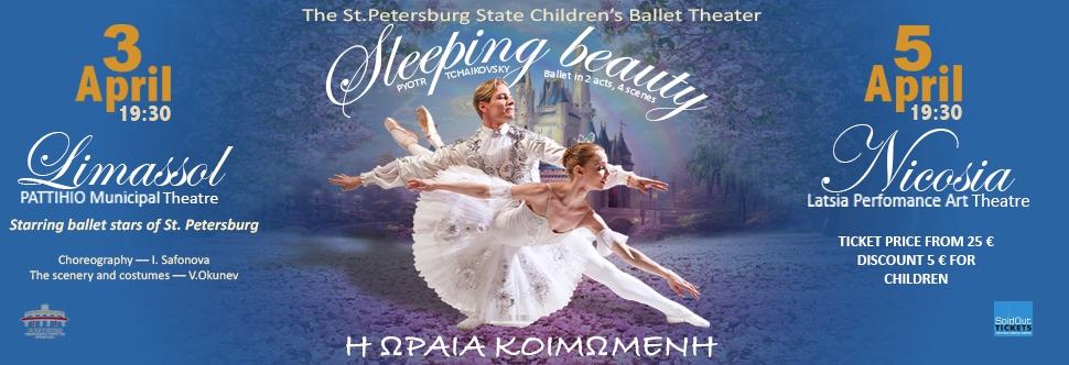 Sleeping beauty - ballet in Nicosia