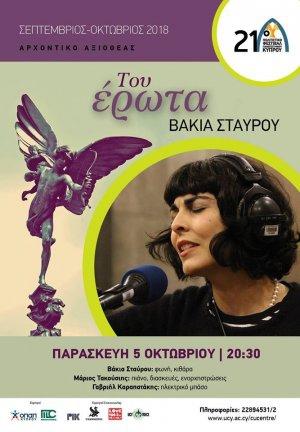 Songs of Love - Vakia Stavrou