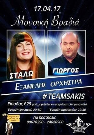 Stalo Patsia & Giorgos Karelis