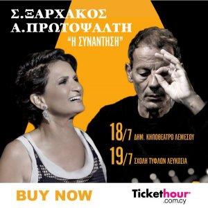 Stavros Xarchakos & Alkistis Protopsalti
