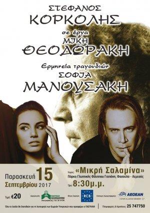 Stefanos Korkolis & Sofia Manousaki