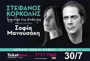 Stefanos Korkolis - We sing our poets - Paphos