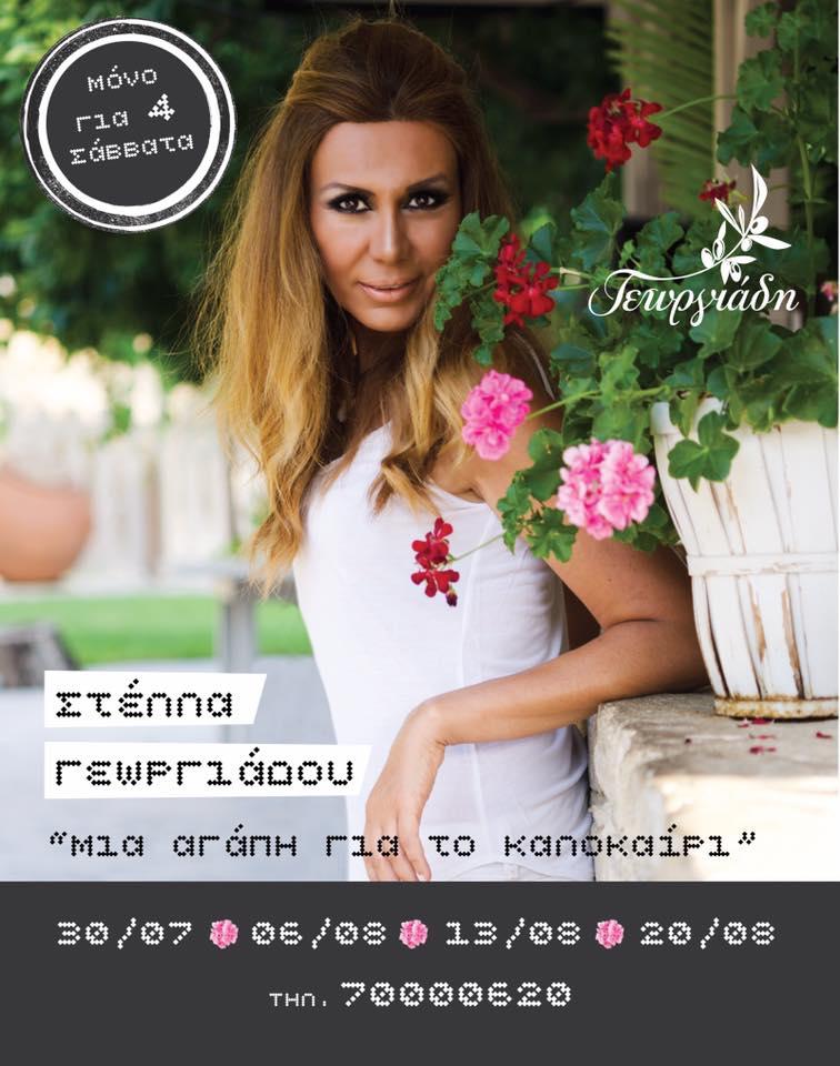 Stella Georgiadou- Ktima Georgiadi live Greek music