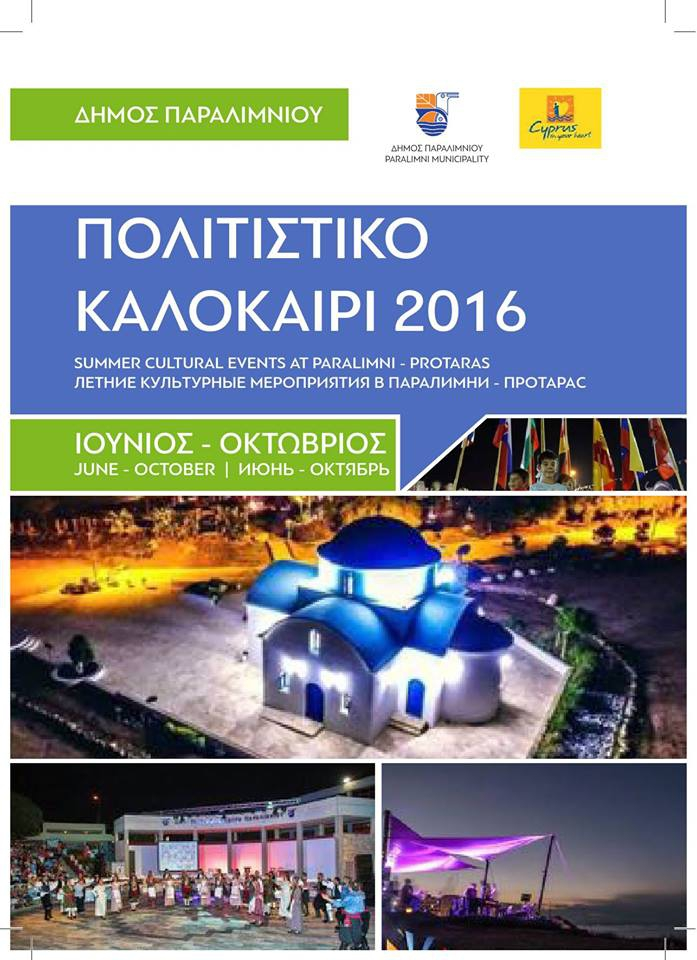 Summer Cultural Events at Paralimni - Protaras 2016