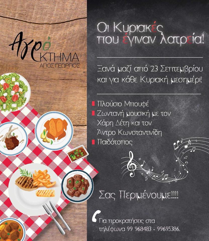 Sundays at Agroktima