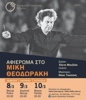 Tribute to Mikis Theodorakis
