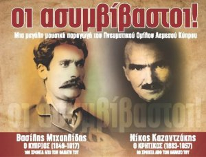 Tribute to Vasilis Michaelides & Nikos Kazantzakis
