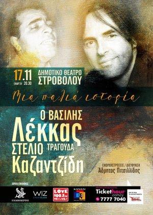 Vasilis Lekkas - Tribute to Stelios Kazantzidis